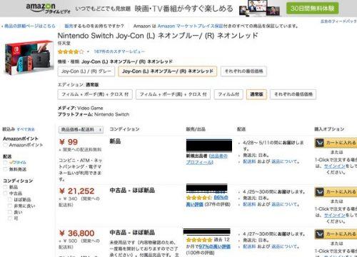 Amazon詐欺