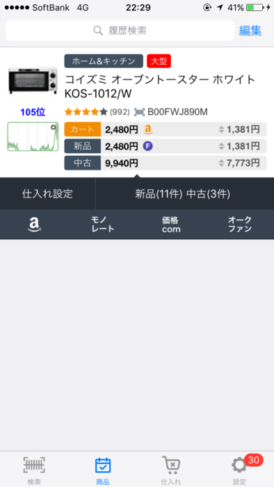アマコード画面