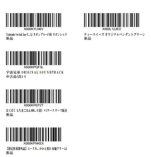 商品ラベル1
